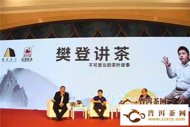 樊登讲茶:解析中国茶将重新影响世界