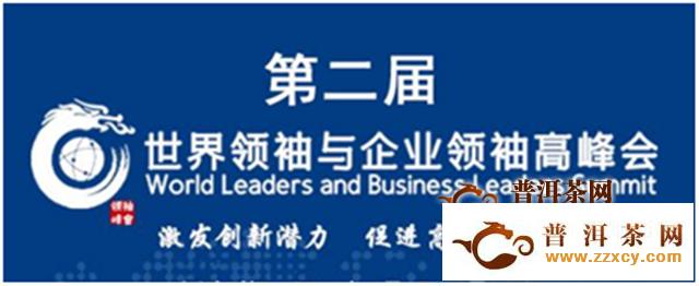 虔茶有机绿茶龙杉作为国茶,礼赠第二届世界领袖与企业领袖高峰会与会世界领袖